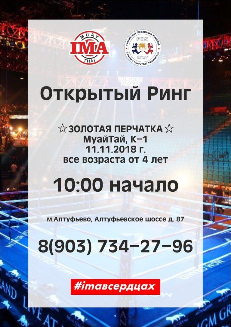 Тайский бокс Алтуфьево, кикбоксинг, бокс