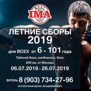 С/К ИМА — Лианозово открыл набор на спортивные и оздоровительные Сборы 2019!