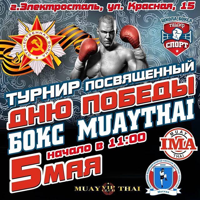Открытый Турнир по Тайскому боксу для всех желающих!!