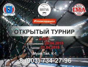 Открытый турнир: 21.04.2019