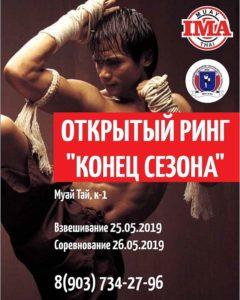 Открытый ринг «Конец Сезона» 25.05.2019