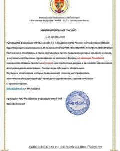 Об ОТБОРОЧНОМ ЧЕМПИОНАТЕ И ПЕРВЕНСТВЕ ЕВРОПЫ по МУАЙ ТАЙ с 24-26 июля город МОСКВА.
