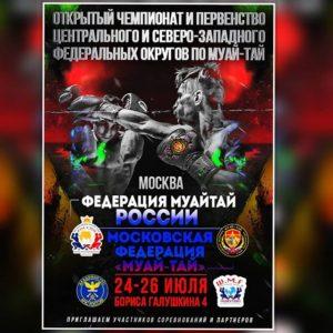 24-26 июля 2019 года состоится Открытый Чемпионат и Первенство Центрального и Северо-Западного федеральных округов по Муайтай