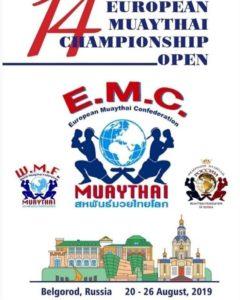 14 — ый Чемпионат Европы по Муай Тай пройдет в России , г.Белгород , с 20 по 26 августа 2019 г.