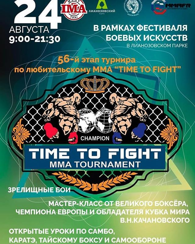 "ТУРНИР ММА ""TIME TO FIGHT"""