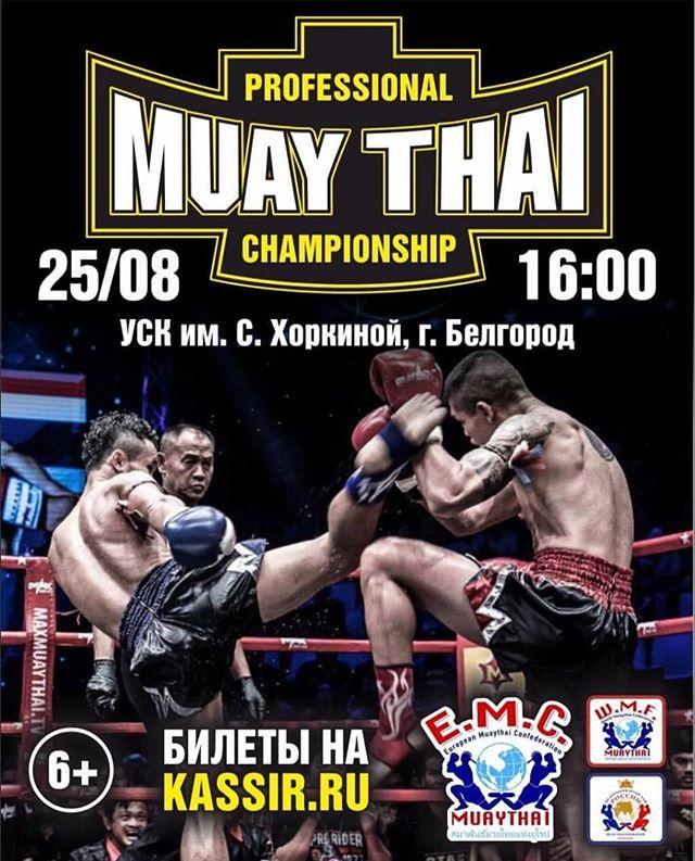 Профессиональные бои за пояса Чемпионата Европы по тайскому боксу