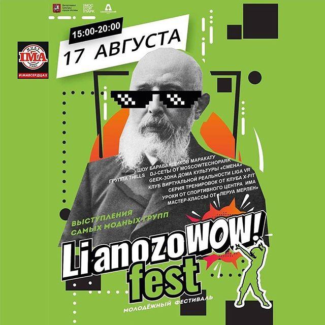 LianozoWOW FEST громкий и жаркий фестиваль