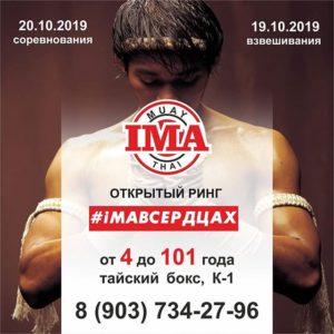 Открытый ринг 20.10.2019