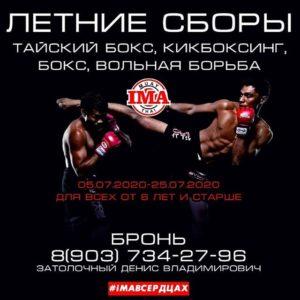 с/к ИМА — Лианозово открыл набор на спортивно-учебные и оздоровительные ЛЕТНИЕ СБОРЫ 2020!