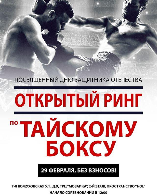 *29 февраля 2020 года* при поддержке ГБУ Молодежный творческий клуб Святогор пройдет  открытый ринг по тайскому боксу/муайтай