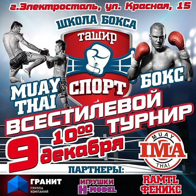 В городе Электросталь пройдёт всестилевой турнир при поддержке Российской Федерации МайТай.Будет Всё сделано на лучшем уровне , будут задействованы каналы телевизионные, радиовещания!!! #IMAВСЕРДЦАХ #электросталь #муайтай #ТАЙСКИЙ #ТАЙСКИЙБОКС #ЗАТОЛОЧНЫЙ #ИМА