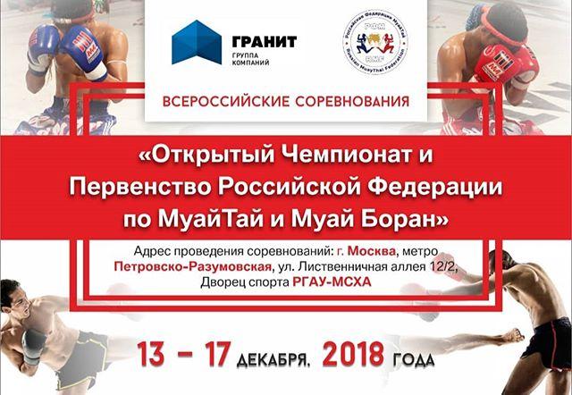 """☆☆☆☆☆☆☆☆☆☆☆☆☆☆☆☆☆☆☆☆☆☆Дорогие друзья! спортсмены центрыINTERNATIONAL MARTIAL ARTS """"IMA"""" примут участие в Чемпионате и Первенстве России по МУАЙТАЙ, это будет отбор на Чемпионат МИРА, который пройдет в марте 2019 г. у родоначальников МуайТай в Таиланде г. Бангкок. ☆☆☆☆☆☆☆☆☆☆☆☆☆☆☆☆☆☆Российская Федерация МуайТай оплачивает выезд сборной России, так как наши спортсмены будут представлять нашу страну и отстаивать честь России.☆☆☆☆☆ ☆☆☆☆☆☆☆☆☆☆☆☆☆☆☆☆☆Наш спортивный центр располагается по адресу: метро Алтуфьево улица Абрамцевская дом 9 корпус 1 округ СВАО район ЛианозовоТренер Затолочный Денис Владимирович 89037342796☆☆☆☆☆☆☆☆☆☆☆☆☆☆☆☆☆☆☆☆☆☆#IMAВСЕРДЦАХ #INTERNATIONALMARTIALARTS #MUAYTHAI #АЛТУФЬЕВО #ЗатолочныйДенис #ZatolocnyyDenis #DZ #лианозово #ТАЙСКИЙБОКС #муайтай #кикбоксинг #бокс #к1 #зож #сборная #сао #свао"""