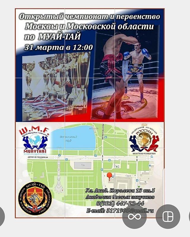 https://thaiboksing.ruhttp://www.muaythairussia.ru#IMAВСЕРДЦАХ #INTERNATIONALMARTIALARTS #MUAYTHAI #АЛТУФЬЕВО #ЗАТОЛОЧНЫЙДенис