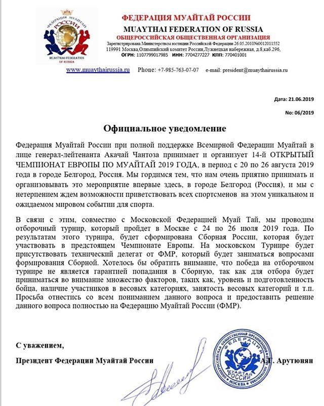 Официальное уведомление http://muaythairussia.ru/